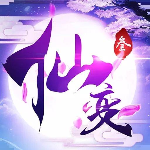 仙变3手游官网版