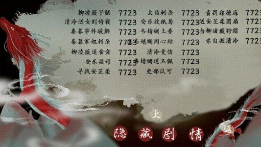 皇帝的枕边人破解版图2