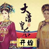大清皇后破解版
