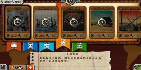 世界征服者2东亚曙光mod图6