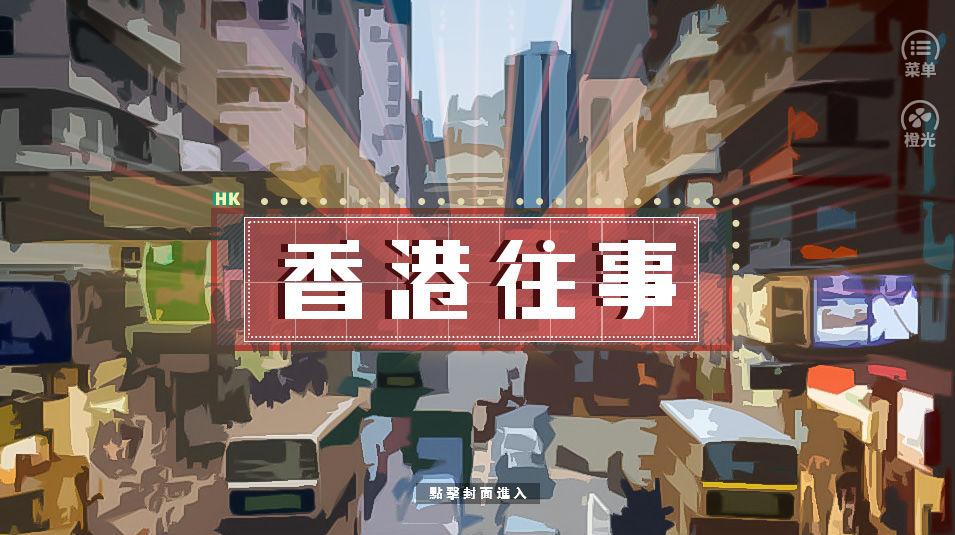 香港往事破解版图1