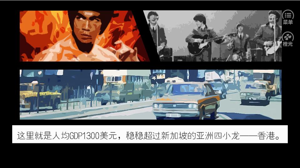 香港往事破解版图2