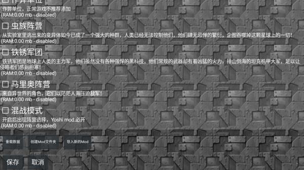铁锈战争马里奥阵营mod图1