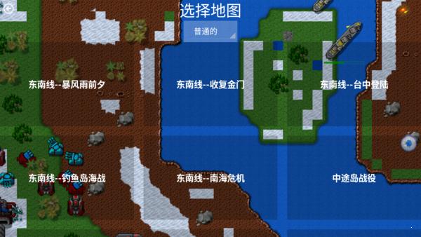 铁锈战争蛋党mod图3