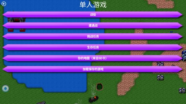 铁锈战争帝国雄鹰mod图3