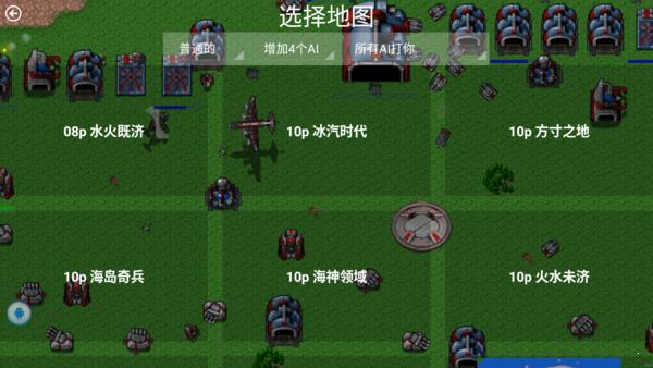 铁锈战争AI复兴mod图7