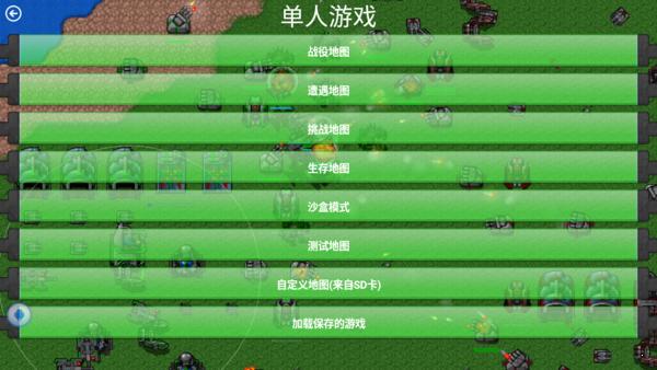 铁锈战争AI复兴mod图3