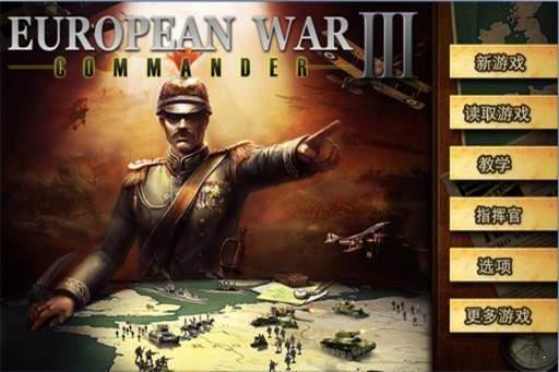 欧陆战争3破解版图1
