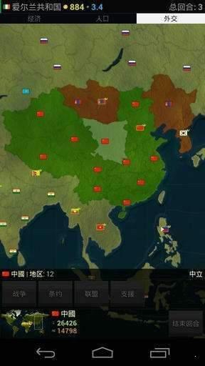 文明时代中国版图1