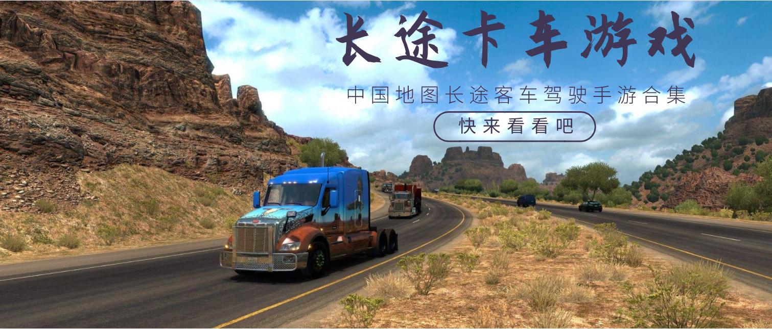 中国地图长途客车驾驶手游合集