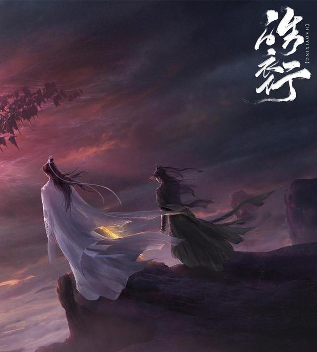 皓衣行罗云熙陈飞宇图片
