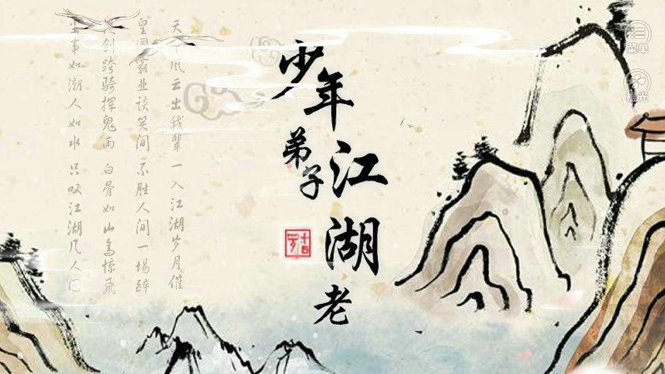 少年弟子江湖老破解版图1