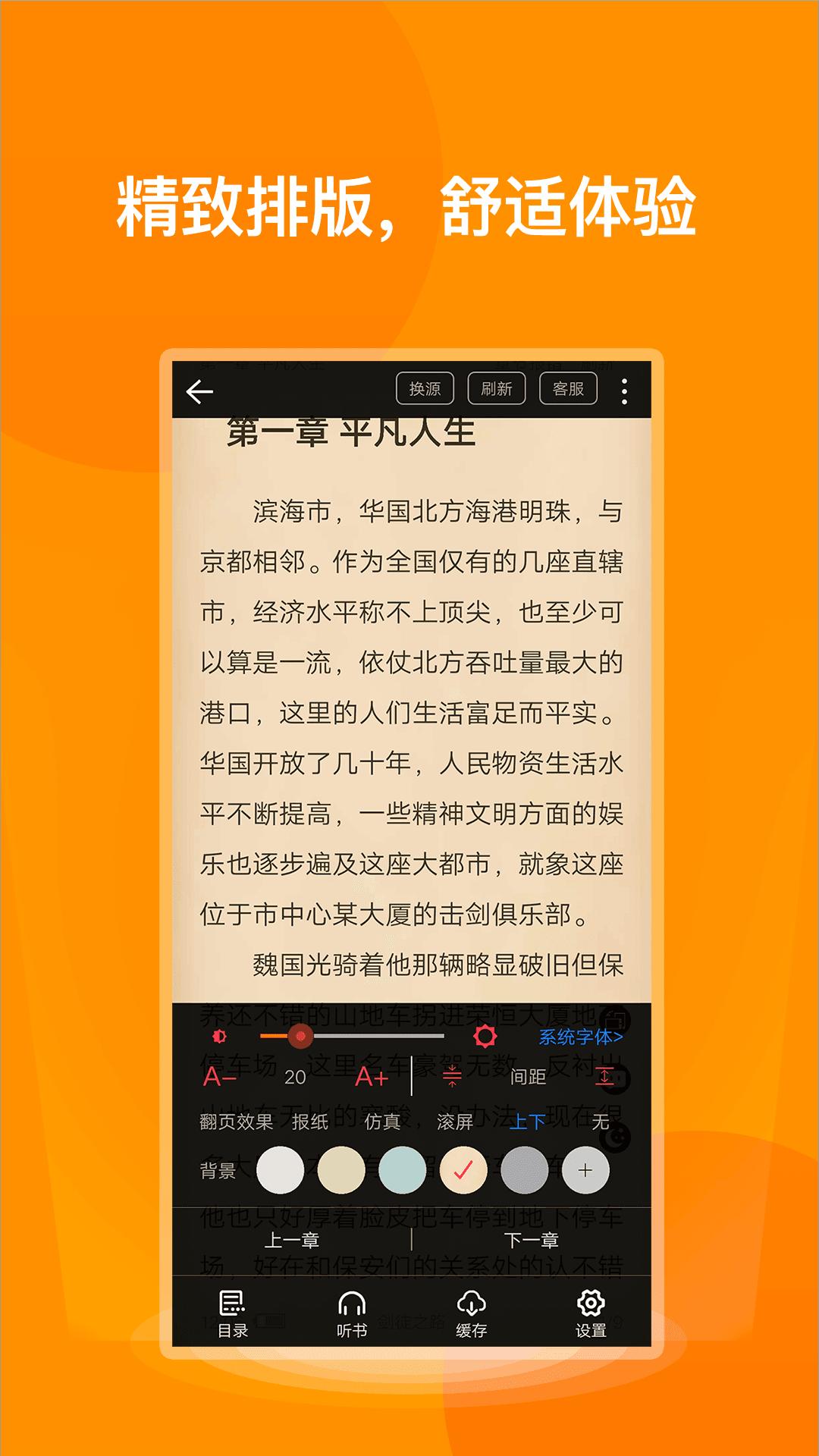 七喵小说阅读器图3