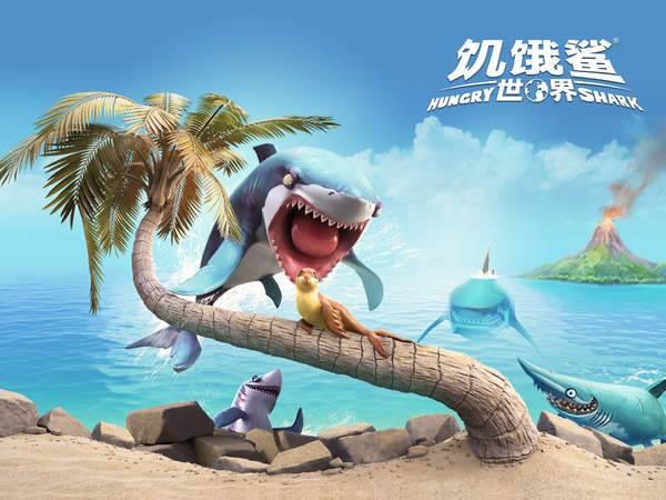 饥饿鲨世界破解版图4