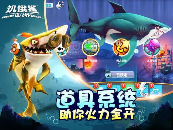 饥饿鲨世界破解版图2