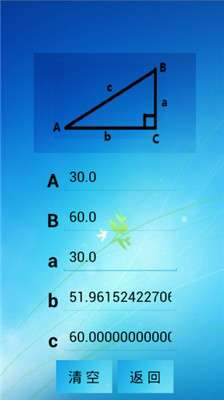 三角函数计算器中文版图3