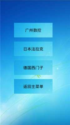 三角函数计算器中文版图4