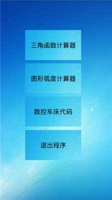 三角函数计算器中文版图1