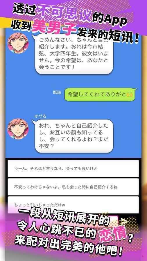 秘密短讯中文版图2