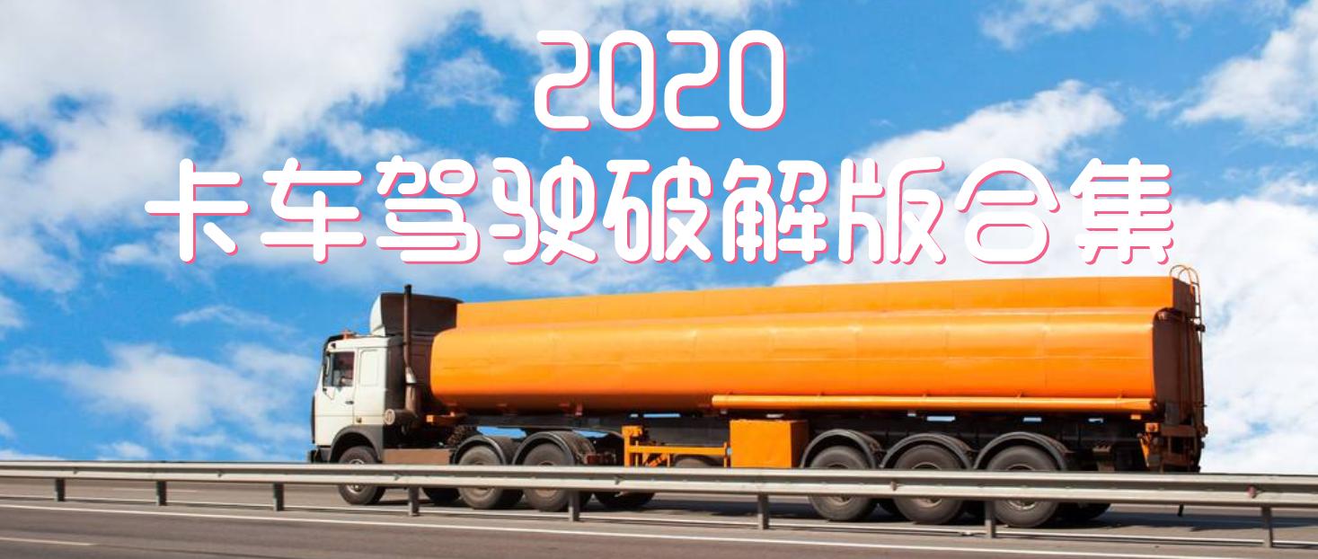 2020世界卡车驾驶模拟器破解版合集