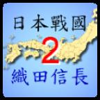 日本战国织田信长传2
