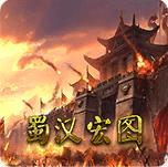 蜀汉宏图2破解版