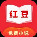 红豆免费小说