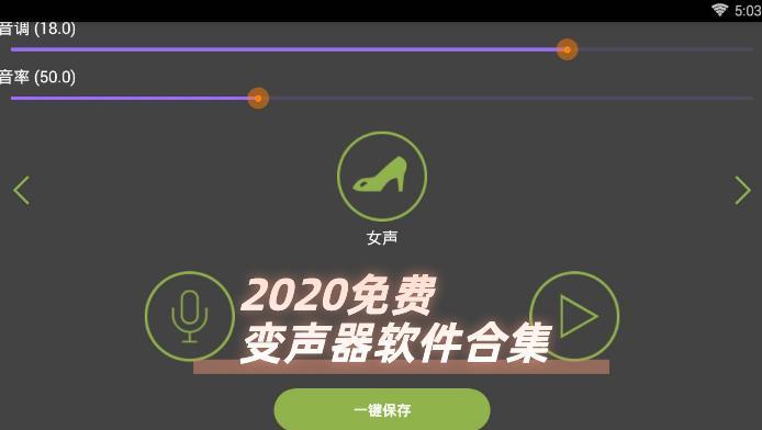 2020免费变声器软件合集