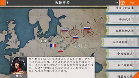 欧陆战争4图3