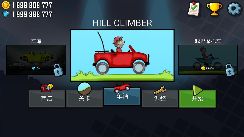 登山赛车国际服破解版图1