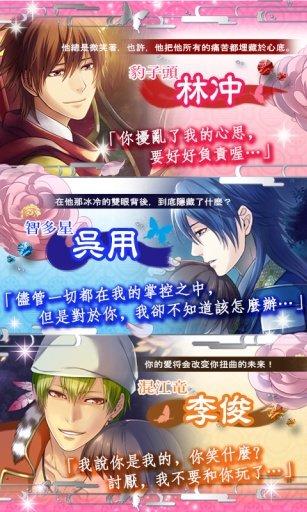 恋星水浒传破解版图1
