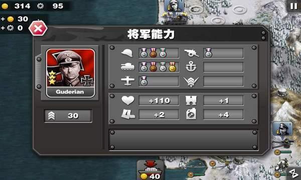 将军的荣耀荣誉十字mod图4