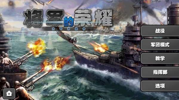 将军的荣耀太平洋战争破解版图2