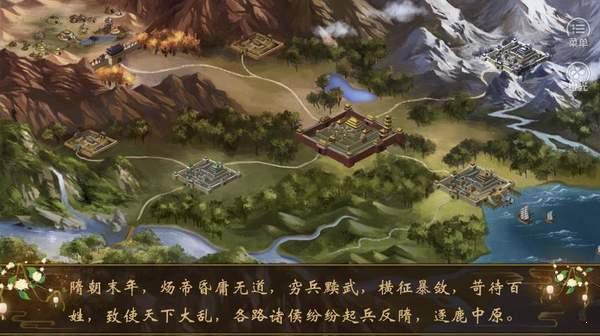 李世民破解版图3