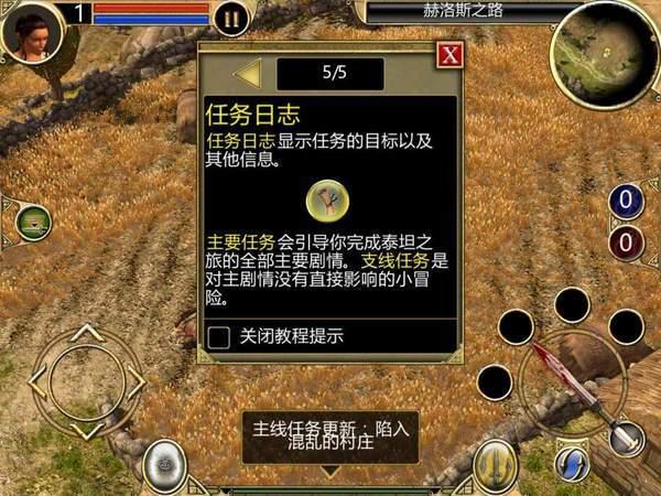 泰坦之旅战争世界mod图3