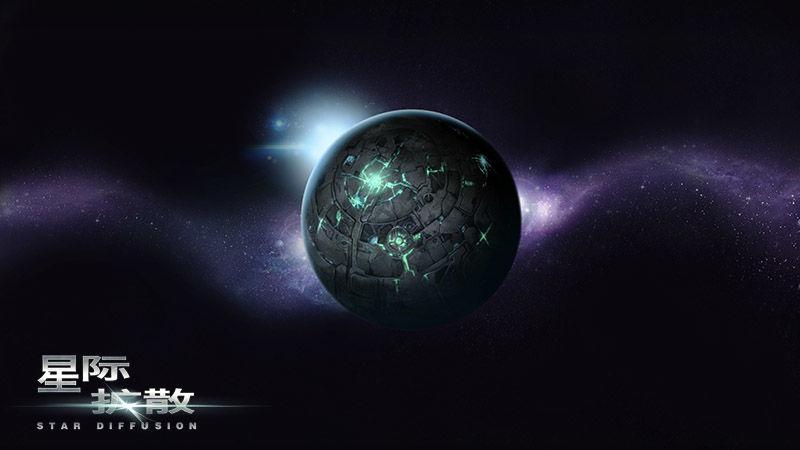 星际扩散破解版图3