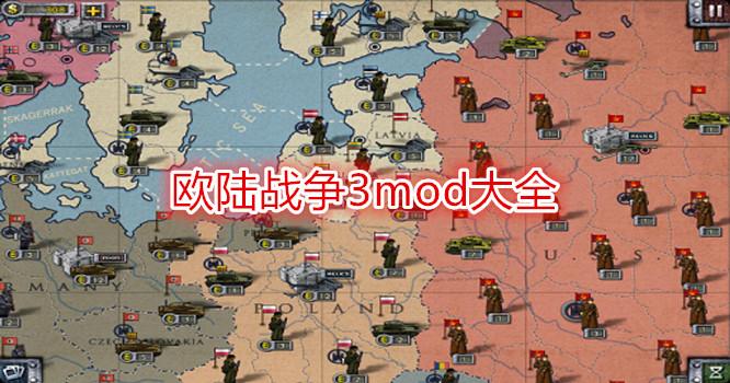 欧陆战争3mod大全