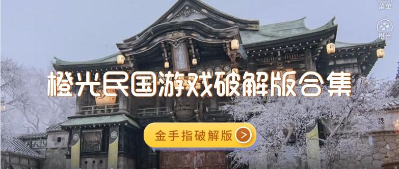 橙光民国游戏破解版合集