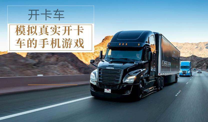 模拟真实开卡车的手机游戏