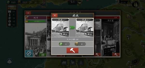 欧陆战争61939mod图3