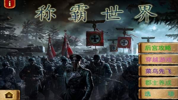 世界征服者2称霸世界mod图1