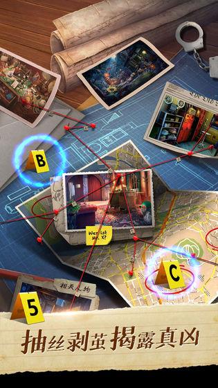 迷城探案录1谁是凶手图3