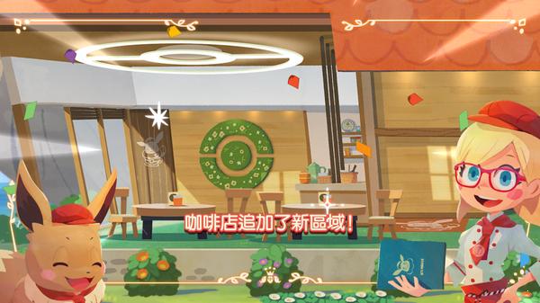 宝可梦咖啡馆图6