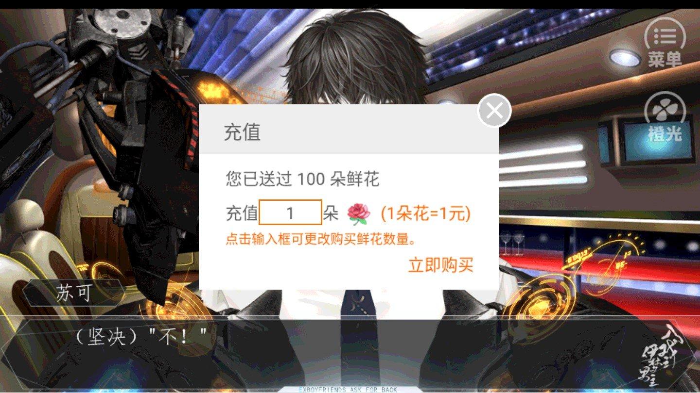 入戏之伊梦男主破解版图4