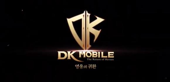 DK Mobile图2