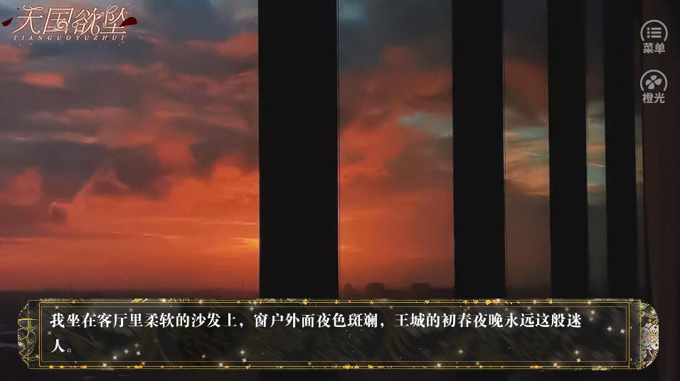 天国欲坠破解版图3