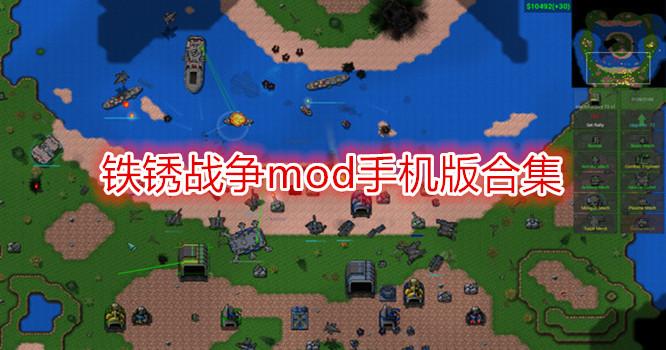 铁锈战争mod手机版合集