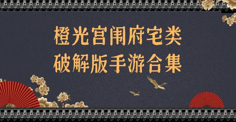 橙光宫闱府宅类破解版手游合集