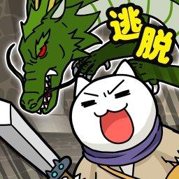 逃脱游戏白猫与龙王城
