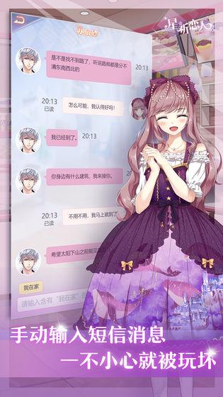 星祈恋人图1